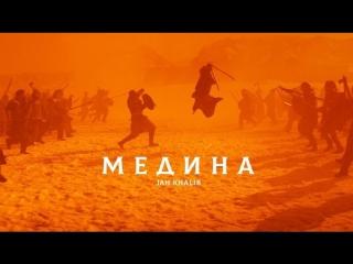 Jah Khalib - Медина   Клип 2018