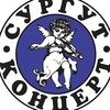 """РОК-Клуб """"Сургут-Концерт""""!"""
