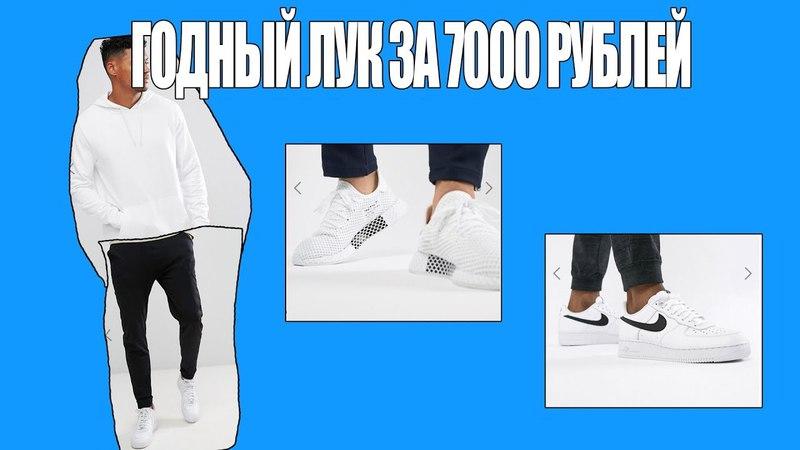 Одеваем Россию за копейки Лук за 7000 рублей