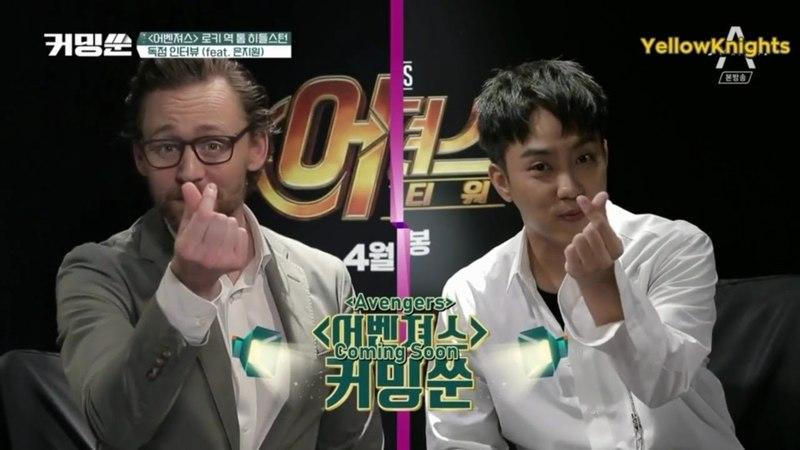 [ENG SUB720P] 180414 Eun Jiwons interview with Tom Hiddleston cut (Coming Soon EP8)