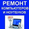 Ремонт Компьютеров г. Горловка