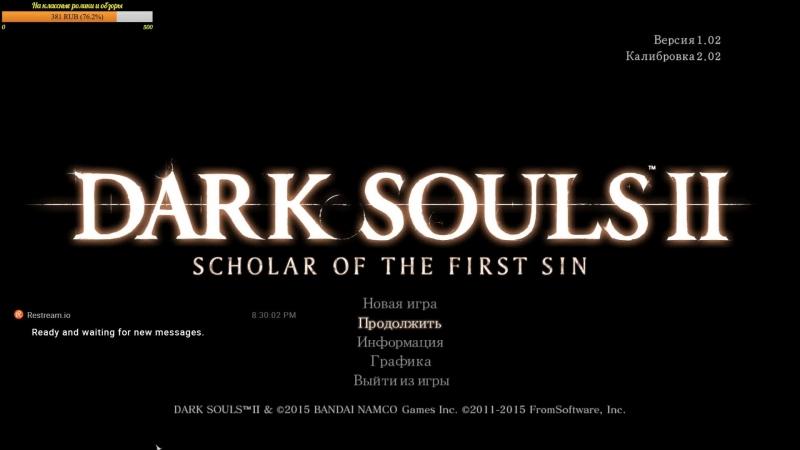 Пройти игру 1-м уровнем 5 (Dark Souls II Scholar of the First Sin)