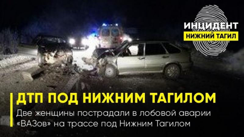 Две женщины пострадали в лобовой аварии «ВАЗов» на трассе под Нижним Тагилом