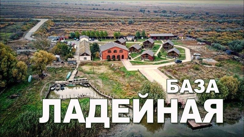 База Ладейная