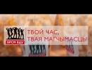 БРСМ БГУ: презентационный ролик о молодежной организации ведущего университета