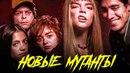 Люди Икс Новые мутанты 2019 Обзор / Трейлер 2 на русском