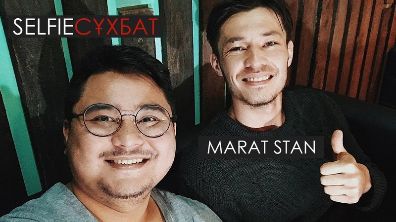 Selfie Suhbat 1 | Marat Stan