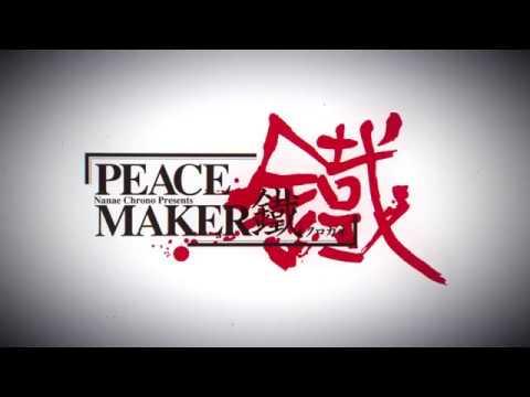 2018年6月2日公開 劇場アニメ『PEACE MAKER 鐵』前篇 ~想道~ 本予告