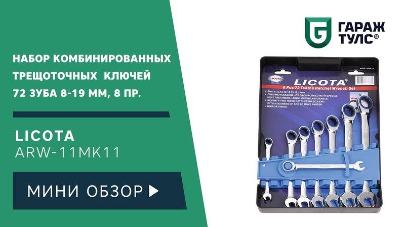 Licota ARW-11MK11 Набор ключей трещоточных комбинированных 8-19 мм