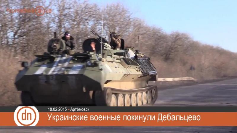 Дебальцево.18 февраля,2015.Украинские военные после отступления с Дебальцево (Общественное ТВ Донбасса. Украина)