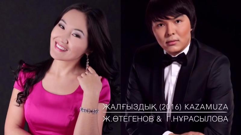 Kaz-muz.kz-Жаңабай Өтегенов Гүлнұр Нұрасылова - Жалғыздық (2016)