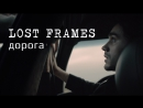 Lost Frames - Дорога (Official Music Video)