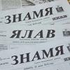 Kozlovskaya-Rayonnaya-Gazeta Yalav-Znamya