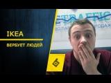 Грамотный вирусный маркетинг от IKEA