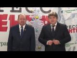 Новогоднее поздравление главы города и председателя Совета депутатов