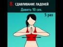 Упражнения для красивого бюста.