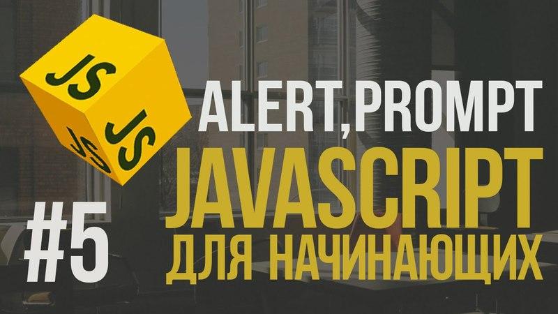 Уроки JavaScript   5 - Взаимодействие с пользователем:alert,prompt,confirm