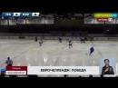 Сборная Казахстана по хоккею выиграла Еврочеллендж