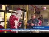 В симферопольском троллейбусе №15 ездят Дед Мороз со Снегурочкой Обычная поездка по городу превращается в сказку. В одном из сто