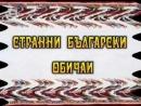 Най странните български обичаи