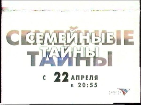 Семейные тайны (РТР, 20.04.2002) Анонс