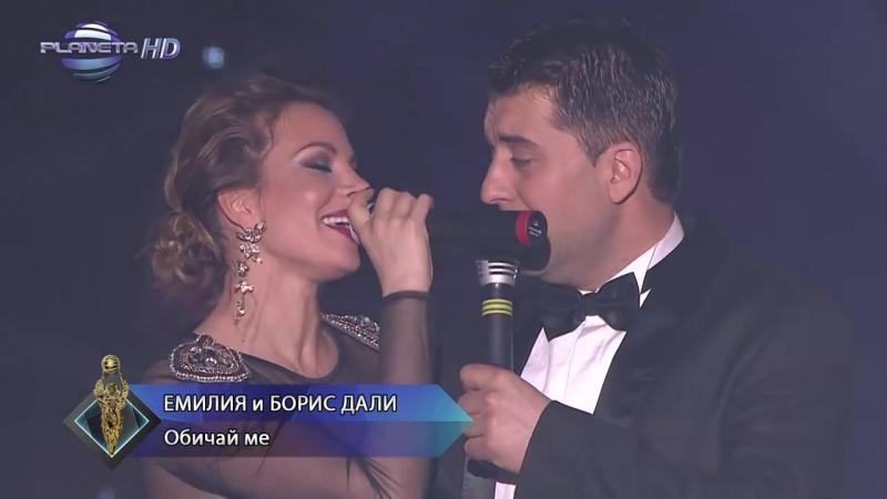 EMILIA BORIS DALI - OBICHAY ME / Емилия и Борис Дали - Обичай ме, live