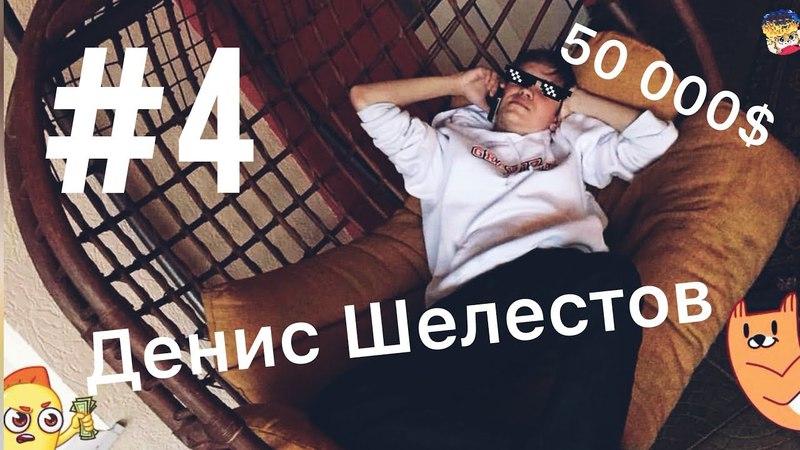 4 Денис Шелестов про 50 000$, DENET, мальчишник в Вегасе и высшее образование