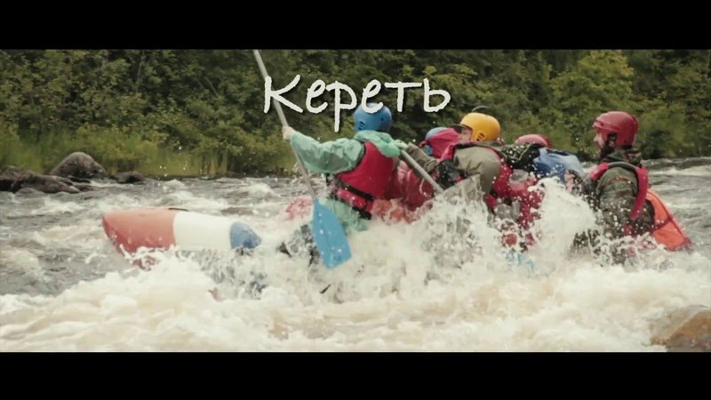 Отзыв река Кереть и Белое море Лесная сказка