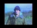 Чечня 1999 год. 506 полк. декабрь 1999 год. Высотка.Разведка.Ханкала.Дачный участок.2 часть.
