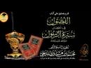 شرح كتاب الفصول في سيرة الرسول صلى الله عليه وسلم الدرس الأول 01 العلامة محمد بن هادي المدخلي