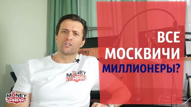 MP9 Получается, все москвичи – миллионеры