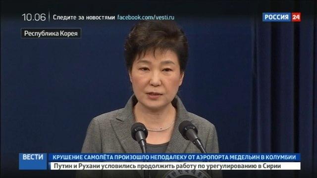 Новости на Россия 24 Президент Южной Кореи готова уйти в отставку по решению парламента