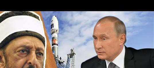 Картинки по запросу Предсказание Корана . Шейха Имрана о России и о Путине .