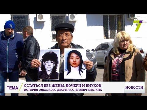 Остаться без жены, дочери и внуков: история одесского дворника из Кыргызстана