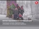 Монтаж подъёмников на Черневской горке