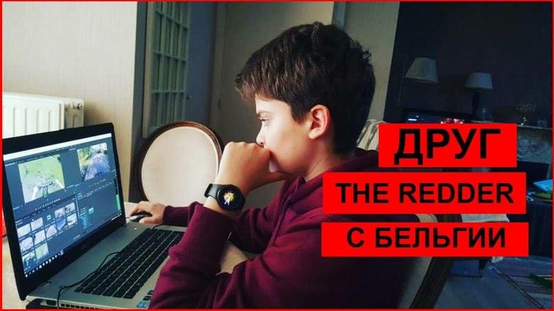 VLOG:ДРУГ THE REDDER С БЕЛЬГИИ