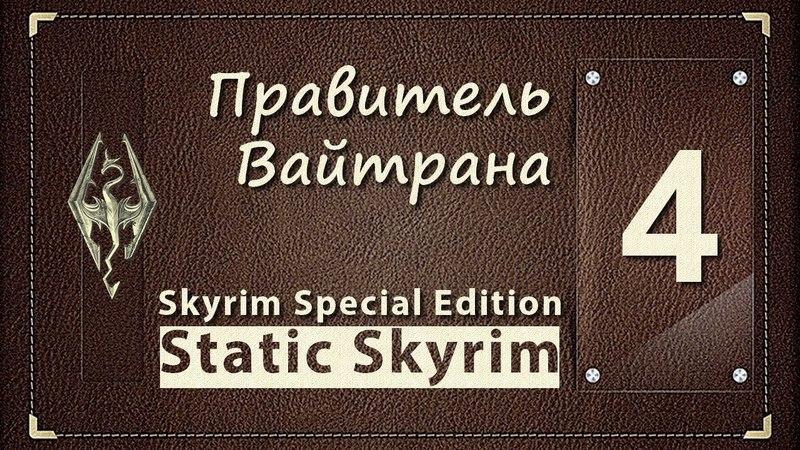 ПРАВИТЕЛЬ ВАЙТРАНА ★ Skyrim Special Edition [Static Skyrim] ★ часть 4