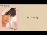 [RUS SUB] BTS - 전하지 못한 진심 (Feat. Steve Aoki) (The Truth Untold)