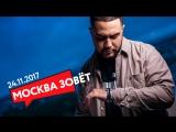 24.11 | МОСКВА ЗОВЁТ на концерт Jah Khalib!