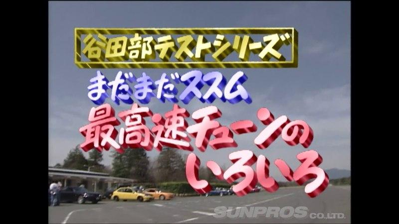 300km/hパワーのハインカーチューン事情 V OPT 041 ③【EARLY DAYS】