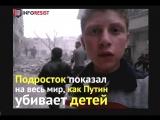 Подросток из Сирии делает героически видео на фоне бомбежек, показывая миру как Путин убивает мусульман