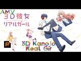 ★Реальная девушка {клип}★3D Kanojo: Real Girl {AMV}★В моей голове★