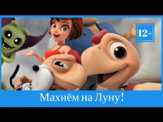 Махнём на Луну! (12+) | В КиноПросторе с 15 февраля!