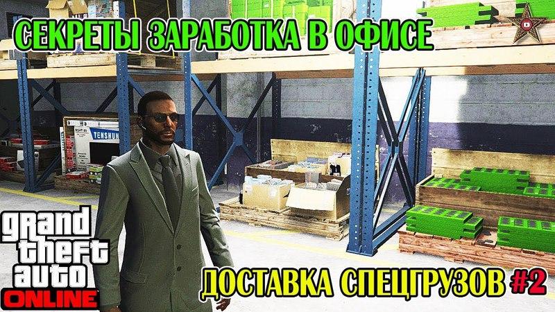 GTA ONLINE - ХИТРОСТИ РАБОТЫ В ОФИСЕ (ДОСТАВКА СПЕЦГРУЗОВ) 2