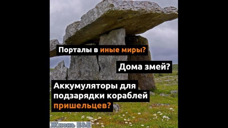 Дольмены - каменный ребус человечества.(Часть I)