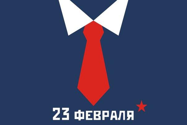 Поздравляем всех мужчин, юношей, мальчиков, военнослужащих, воинов зап