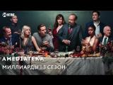 Миллиарды 3 сезон | Billions | Трейлер