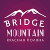 Bridge Mountain Красная Поляна