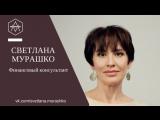 Видео отзыв Светланы Мурашко на консультацию Владислава Астахова.