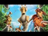 Ледниковый период (все фильмы)